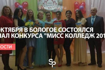 26 октября в Бологое состоялся финал конкурса «Мисс колледж 2017»