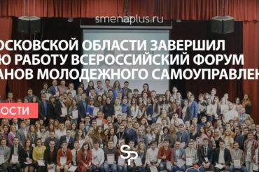 Принят манифест «Молодежной команды страны»