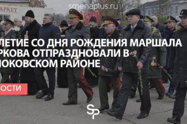 Столетие со дня рождения маршала Огаркова отпраздновали в Молоковском районе