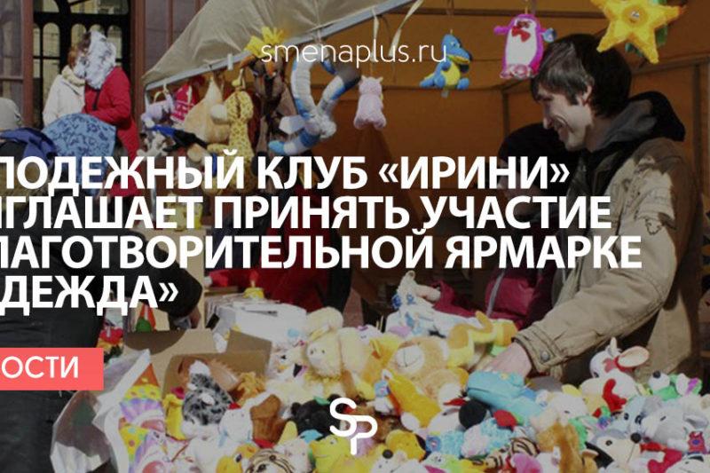 Православный молодежный клуб «Ирини» приглашает принять участие в благотворительной ярмарке «Надежда»