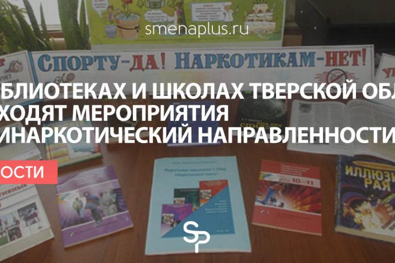 В библиотеках и школах Тверской области проходят мероприятия антинаркотический направленности