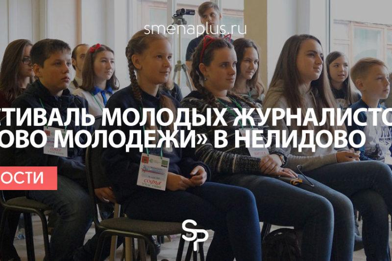 Фестиваль молодых журналистов «Слово молодежи» в Нелидово