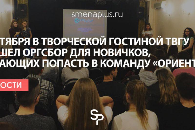 Организационное собрание команды информационного портала ТвГУ «Ориентир»