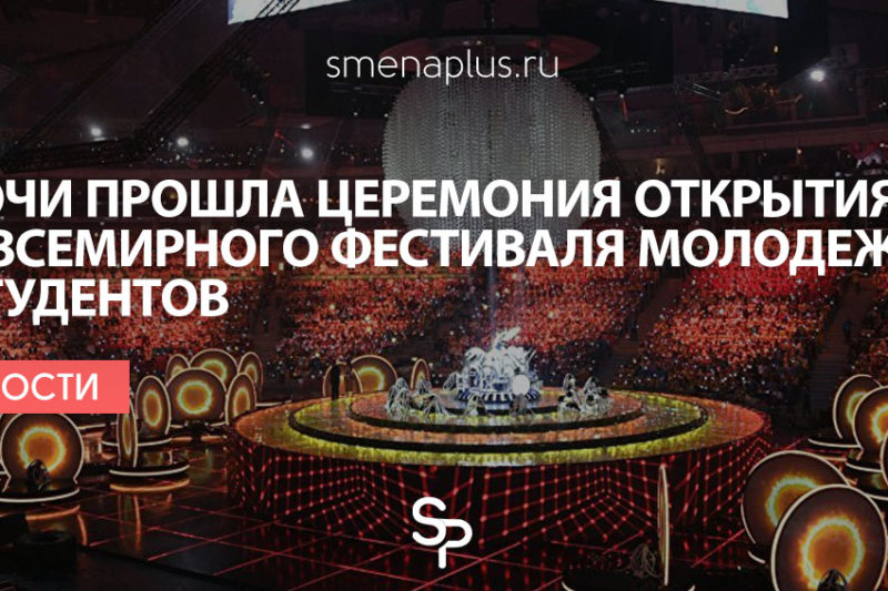 «Как сделать этот мир лучше»: в Сочи прошла церемония открытия XIX Всемирного фестиваля молодежи и студентов