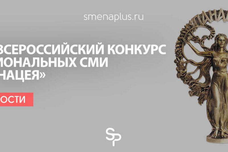 VIII Всероссийский конкурс региональных СМИ «Панацея»