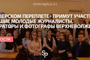В «Тверском переплете» примут участие лучшие молодые журналисты, операторы и фотографы Верхневолжья