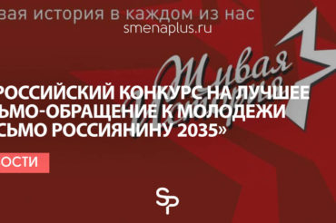 Всероссийский конкурс на лучшее письмо-обращение к молодежи «Письмо россиянину 2035»