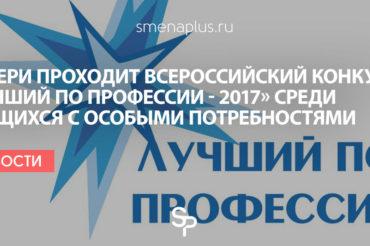 В Твери проходит Всероссийский конкурс «Лучший по профессии — 2017» среди учащихся с особыми потребностями