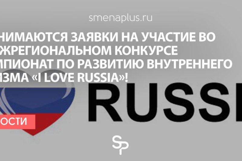 Принимаются заявки на участие во II межрегиональном конкурсе «Чемпионат по развитию внутреннего туризма «I LOVE RUSSIA»!