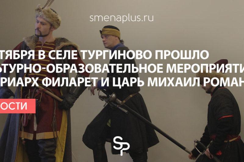 В селе Тургиново состоялось культурно-образовательное мероприятие «Патриарх Филарет и царь Михаил Романов»