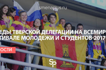 Победы Тверской делегации на ВФМС-2017