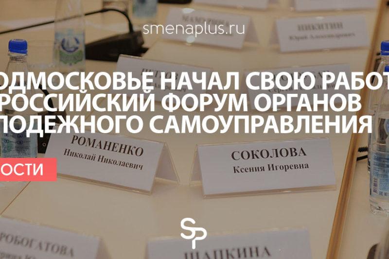 Молодые политики и управленцы Тверской области стали частью МКС