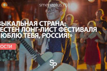 Музыкальная страна: известен лонг-лист фестиваля «Я люблю тебя, Россия!»