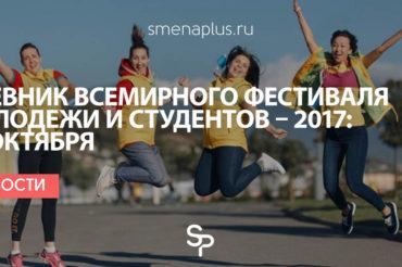 Дневник Всемирного фестиваля молодежи и студентов-2017: 18 октября