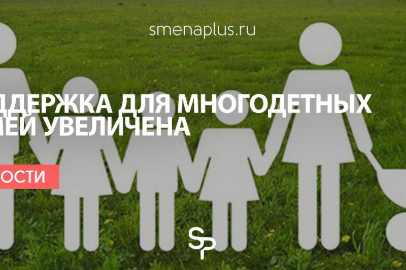 Поддержка для многодетных семей увеличена