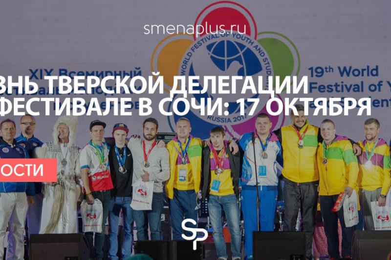 Дневник ВФМС – 2017: 17 октября