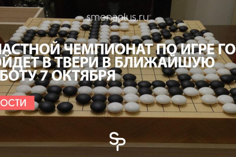 Чемпионат Тверской области по игре Го соберет около 30 игроков