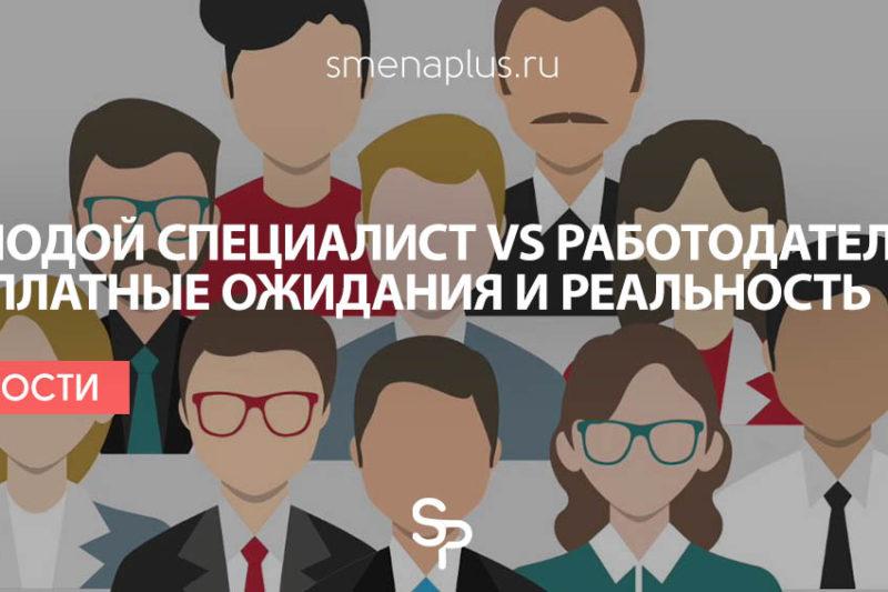 Молодой специалист VS Работодатель: зарплатные запросы и реальность
