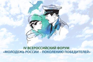 Тверские поисковики на Всероссийском форуме «Молодежь России – Поколению Победителей»