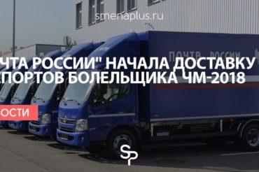 «Почта России» начала доставку Паспортов болельщика ЧМ-2018