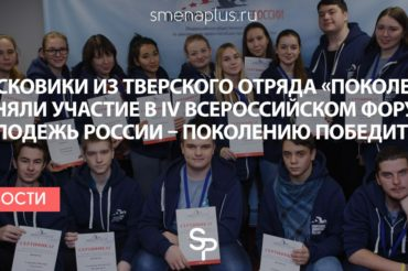 Тверские поисковики вернулись с IV Всероссийского форума «Молодежь России – Поколению Победителей»