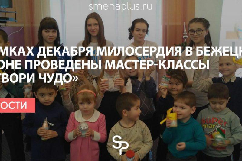 В рамках Декабря милосердия в Бежецком районе проведены мастер-классы «Сотвори чудо»