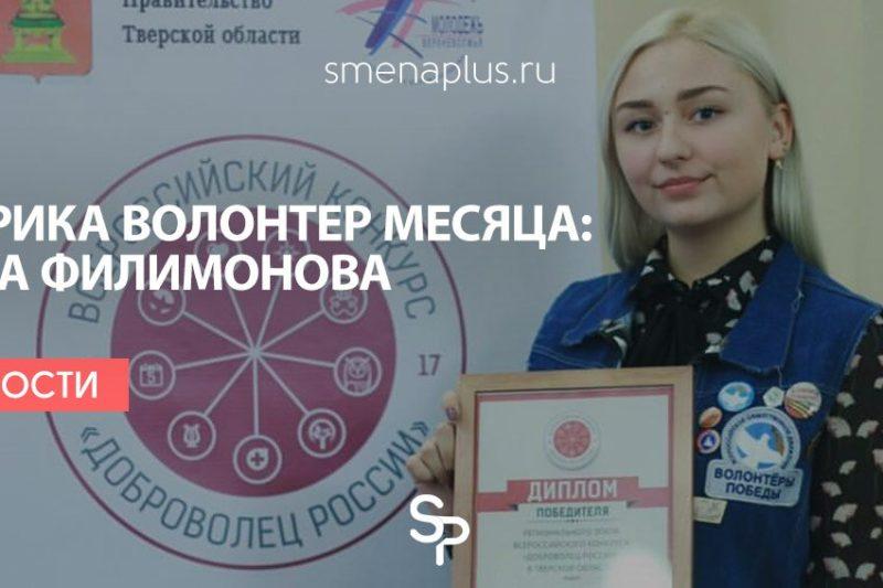 Волонтер месяца — Анна Филимонова