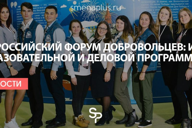 Всероссийский форум добровольцев: итоги образовательной и деловой программы