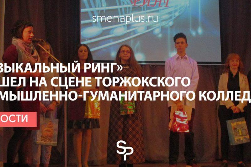 «Музыкальный ринг» прошел на сцене Торжокского промышленно-гуманитарного колледжа