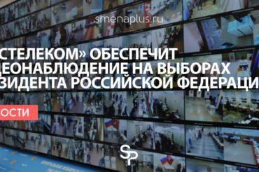 «Ростелеком» обеспечит видеонаблюдение на выборах Президента Российской Федерации
