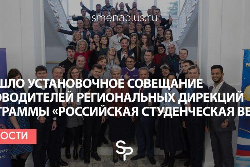 Установочное совещание руководителей региональных дирекций программы поддержки и развития студенческого творчества «Российская Студенческая весна»