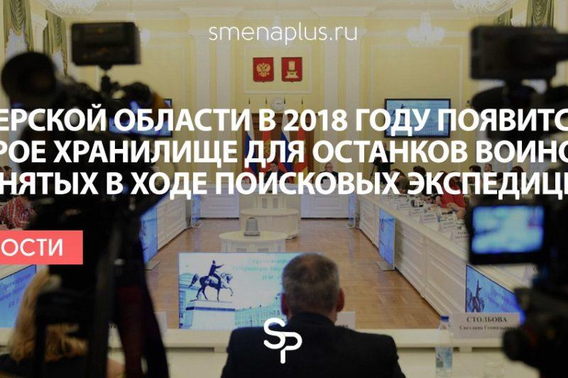 В Тверской области в 2018 году появится второе хранилище для останков воинов, найденных в ходе поисковых экспедиций