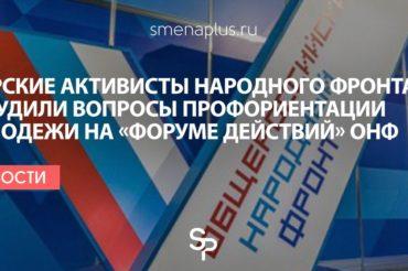 Тверские активисты Народного фронта обсудили вопросы профориентации молодежи на «Форуме Действий» ОНФ