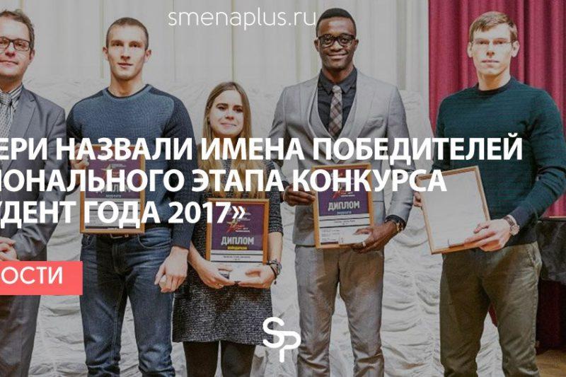 В Твери назвали имена победителей регионального этапа конкурса «Студент года 2017»