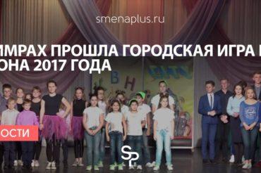 В Кимрах прошла городская игра КВН «Театр – необычная страна»