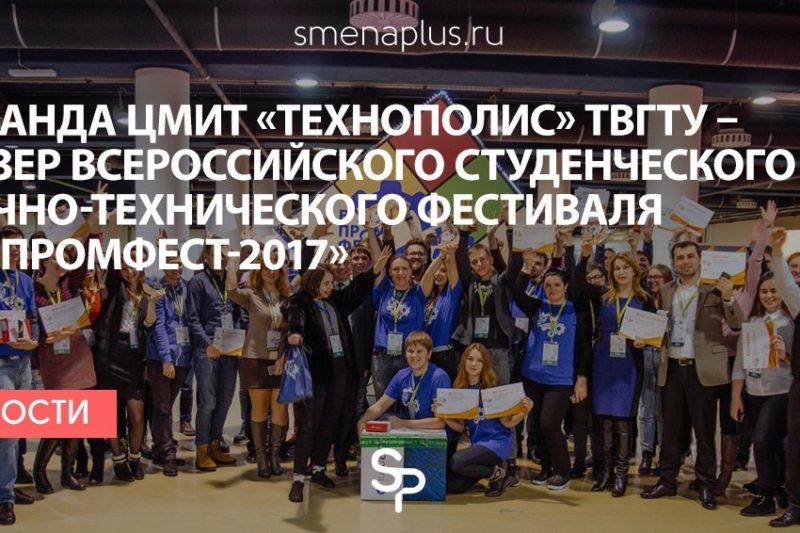 Команда ЦМИТ «Технополис» ТвГТУ – призер всероссийского студенческого научно-технического фестиваля «Вузпромфест-2017»