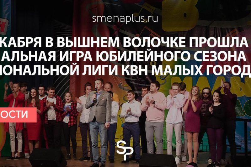 В Вышнем Волочке обсудили будущее регионального движения КВН
