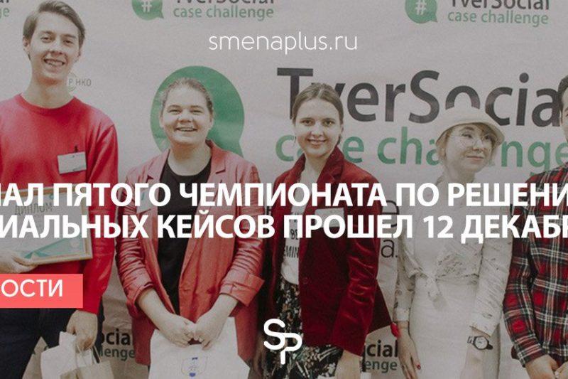 Финал Пятого Чемпионата по решению социальных кейсов прошел 12 декабря