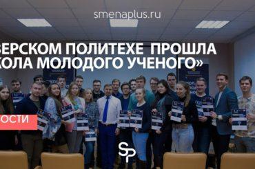 В ТвГТУ прошла «Школа молодого ученого»