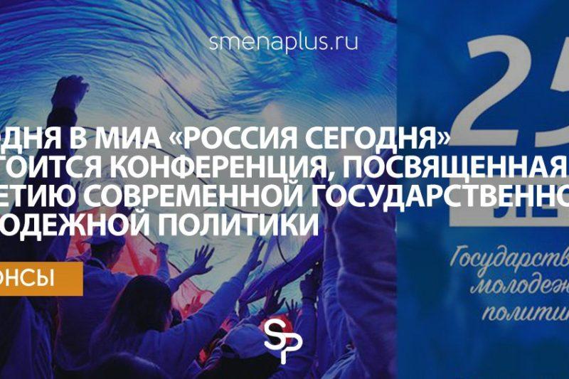 Сегодня в МИА «Россия сегодня» проходит конференция, посвященная 25-летию современной государственной молодежной политики
