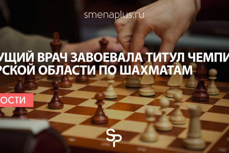 Будущий врач завоевала титул чемпионки Тверской области по шахматам