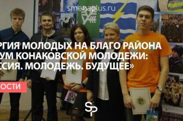 Форум Конаковской молодежи: «Россия. Молодежь. Будущее»