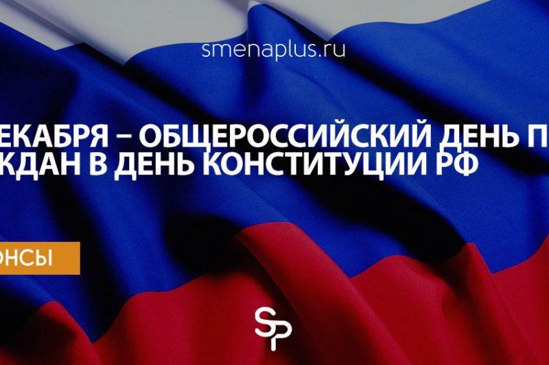 Комитет по делам молодежи примет участие в общероссийском дне приема граждан в день Конституции РФ