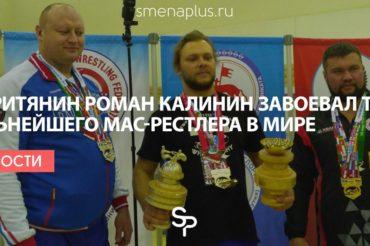Представитель Тверской области стал сильнейшим мас-рестлером в мире