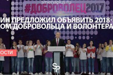 «Волонтёры становятся партнёрами государства»: Путин объявил 2018-й Годом добровольца