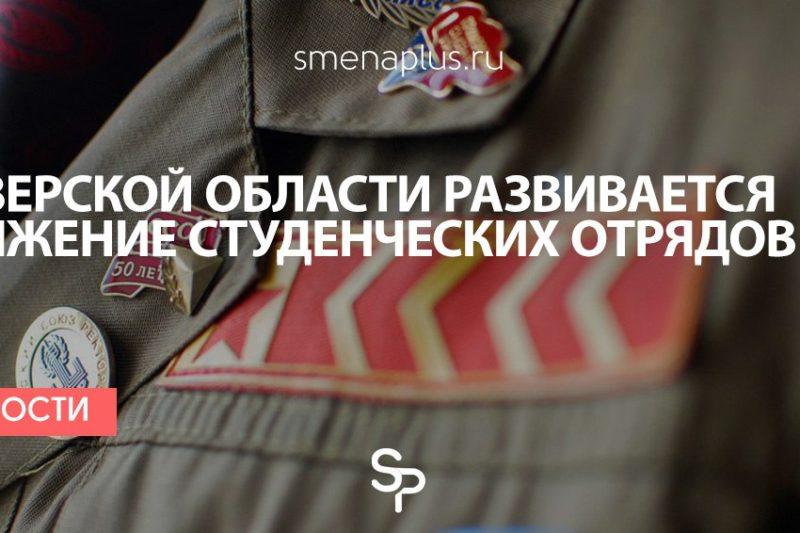 В Тверской области развивается движение студенческих отрядов