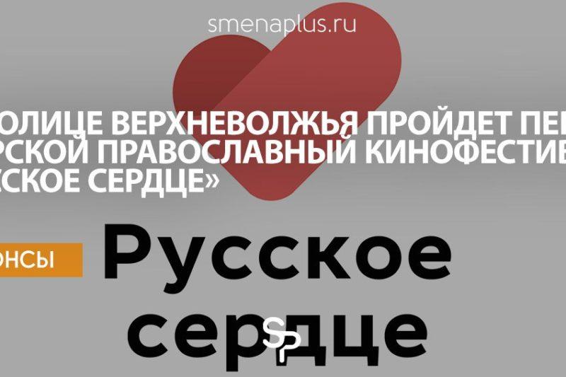 В столице Верхневолжья пройдет первый Тверской православный кинофестиваль «Русское сердце»