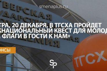 Завтра, 20 декабря, в ТГСХА пройдет межнациональный квест для молодежи «Все флаги в гости к нам»