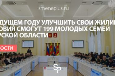 В будущем году улучшить свои жилищные условия смогут 199 молодых семей Тверской области