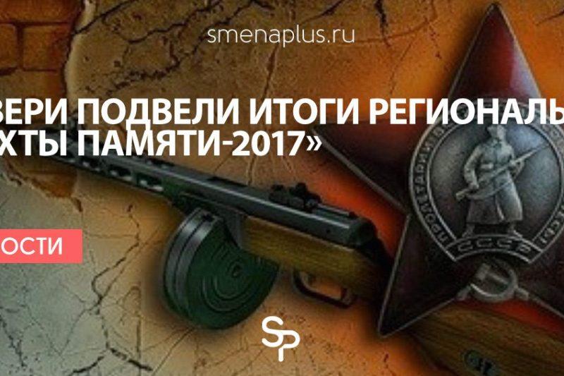 В Твери подвели итоги региональной «Вахты памяти-2017»